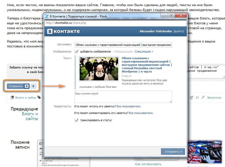 Как добавить кнопку Сохранить Вконтакте без плагинов | n-wp.ru