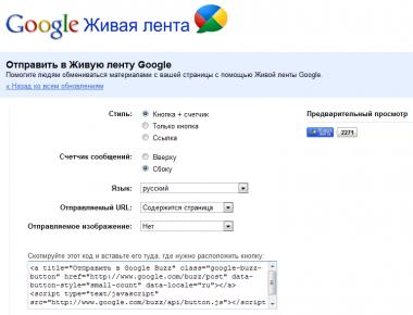 Как вставить кнопку Отправить в Google Buzz без плагинов   n-wp.ru