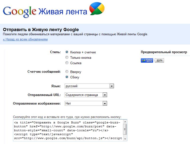 Как вставить кнопку Отправить в Google Buzz без плагинов | n-wp.ru