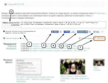 Социализация блога | n-wp.ru