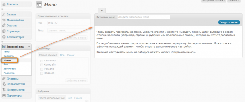 Основы работы с WordPress | Как создать навигационное меню | n-wp.ru