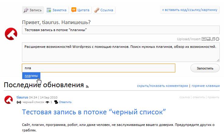 Q&A | WordPress для новичков | Свободная автономная dofollow-система вопросов-ответов