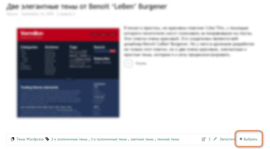 Новые возможности в блоге: выбранные записи для зарегистрированных пользователей