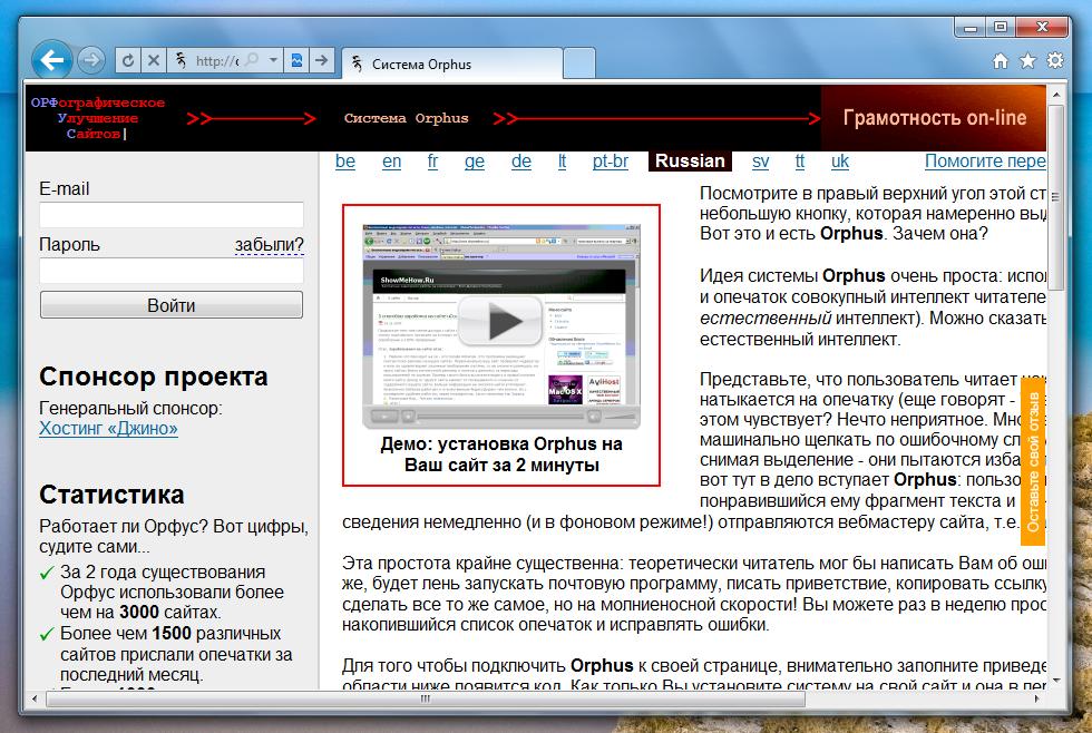 Система Orphus - содержите блог без ошибок | n-wp.ru