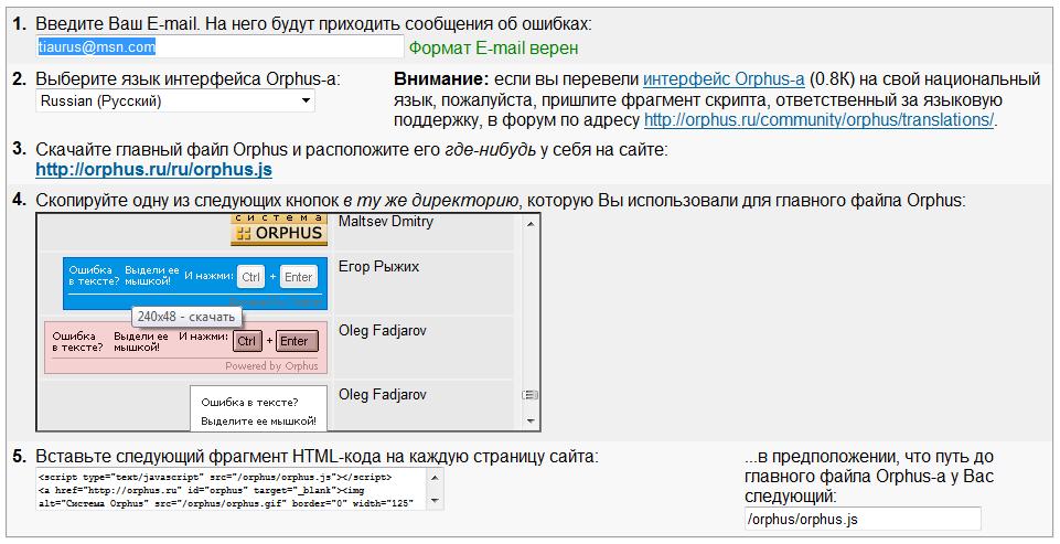 Система Orphus - содержите блог без ошибок