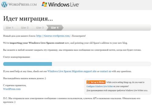 Microsoft Windows Live Spaces переходит на Wordpress?   n-wp.ru