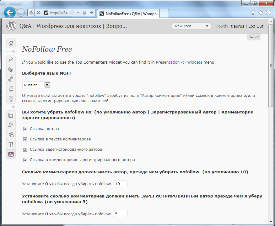 Как сделать блог dofollow | NoFollow Free | n-wp.ru