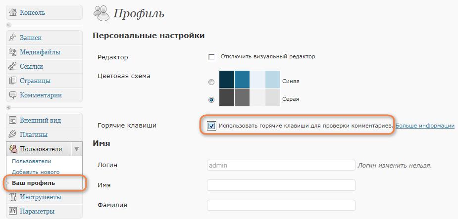 Горячие клавиши в Wordpress для управления комментариями | n-wp.ru