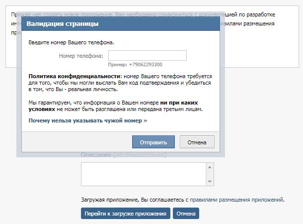 Как добавить кнопку Like социальной сети Вконтакте