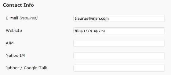 Как добавить дополнительные контактные данные в профиль пользователя | n-wp.ru