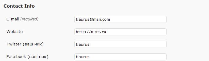 Как добавить дополнительные контактные данные в профиль пользователя