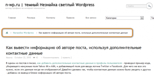 """Как сделать """"хлебные  крошки""""   n-wp.ru"""