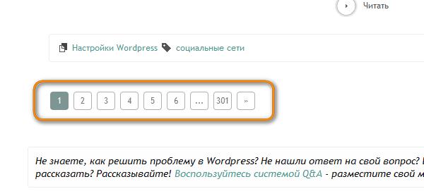 Как сделать постраничную навигацию без плагинов | n-wp.ru