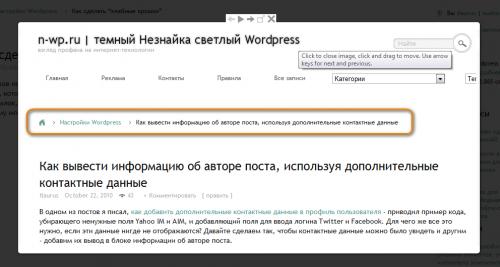Как красиво вывести большое изображение   Zoom-Highslide   n-wp.ru