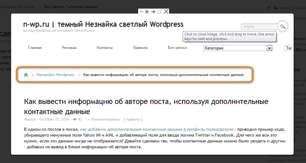Как красиво вывести большое изображение | Zoom-Highslide | n-wp.ru