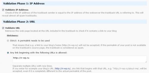Как защитить трекбэки от спама   Simple Trackback Validation   n-wp.ru
