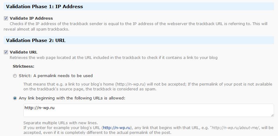 Как защитить трекбэки от спама | Simple Trackback Validation | n-wp.ru