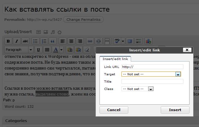 Как вставлять ссылки | n-wp.ru