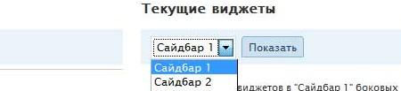 Как создать дополнительную область для виджетов | n-wp.ru