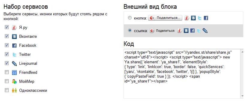 Как добавить социальную кнопку Яндекса | n-wp.ru