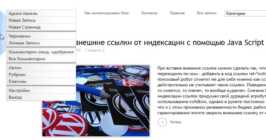 Как упростить администрирование блога | kama Easy Admin | n-wp.ru