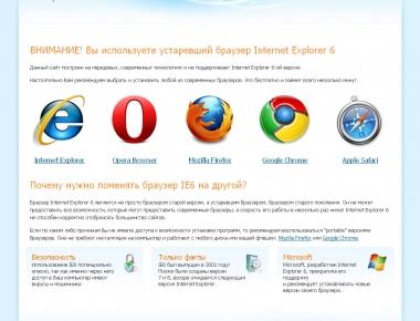Как запретить просматривать блог в Internet Explorer 6   WP-NoIE6   n-wp.ru