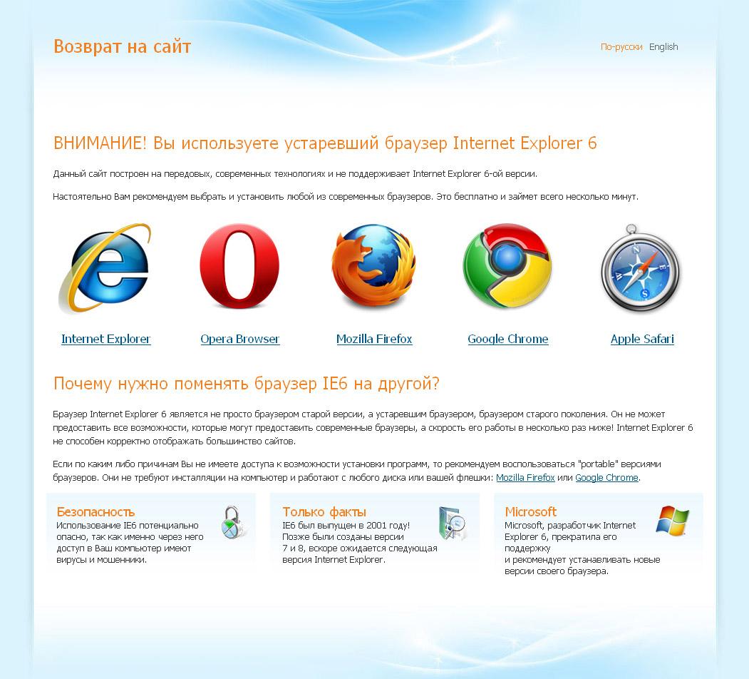 Как запретить просматривать блог в Internet Explorer 6 | WP-NoIE6 | n-wp.ru