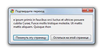 Как предупредить посетителя о закрытии страницы блога | Exit Splash Page | n-wp.ru
