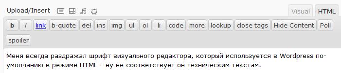 Как изменить шрифт редактора WordPress в режиме HTML | n-wp.ru