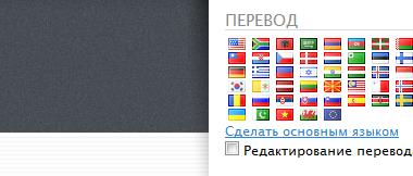 Как автоматически переводить содержимое блога | Transposh | n-wp.ru