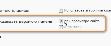 Как перенести Admin Bar в WordPress 3.1 сверху вниз | Stick Admin Bar To Bottom | n-wp.ru