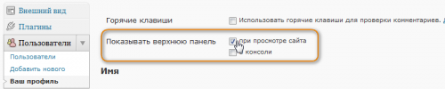 Как перенести Admin Bar в WordPress 3.1 сверху вниз | Stick Admin Bar To Bottom | n-wp.ru