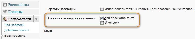 Как перенести Admin Bar в WordPress 3.1 сверху вниз | Stick Admin Bar To Bottom