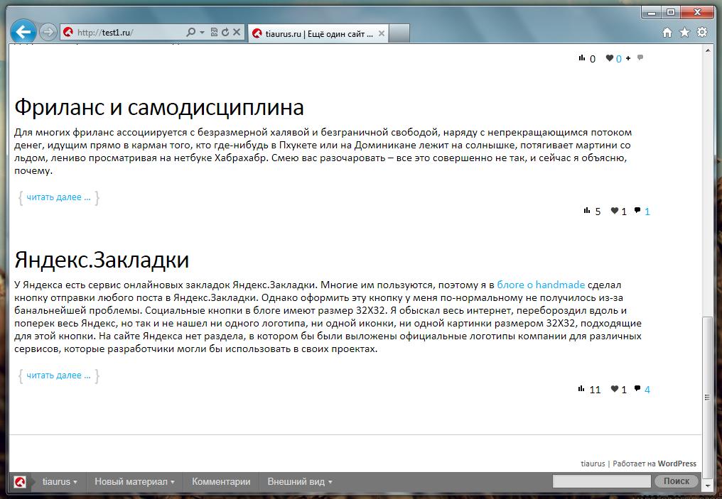 Как перенести Admin Bar в WordPress 3.1 сверху вниз | Stick Admin Bar To Bottom