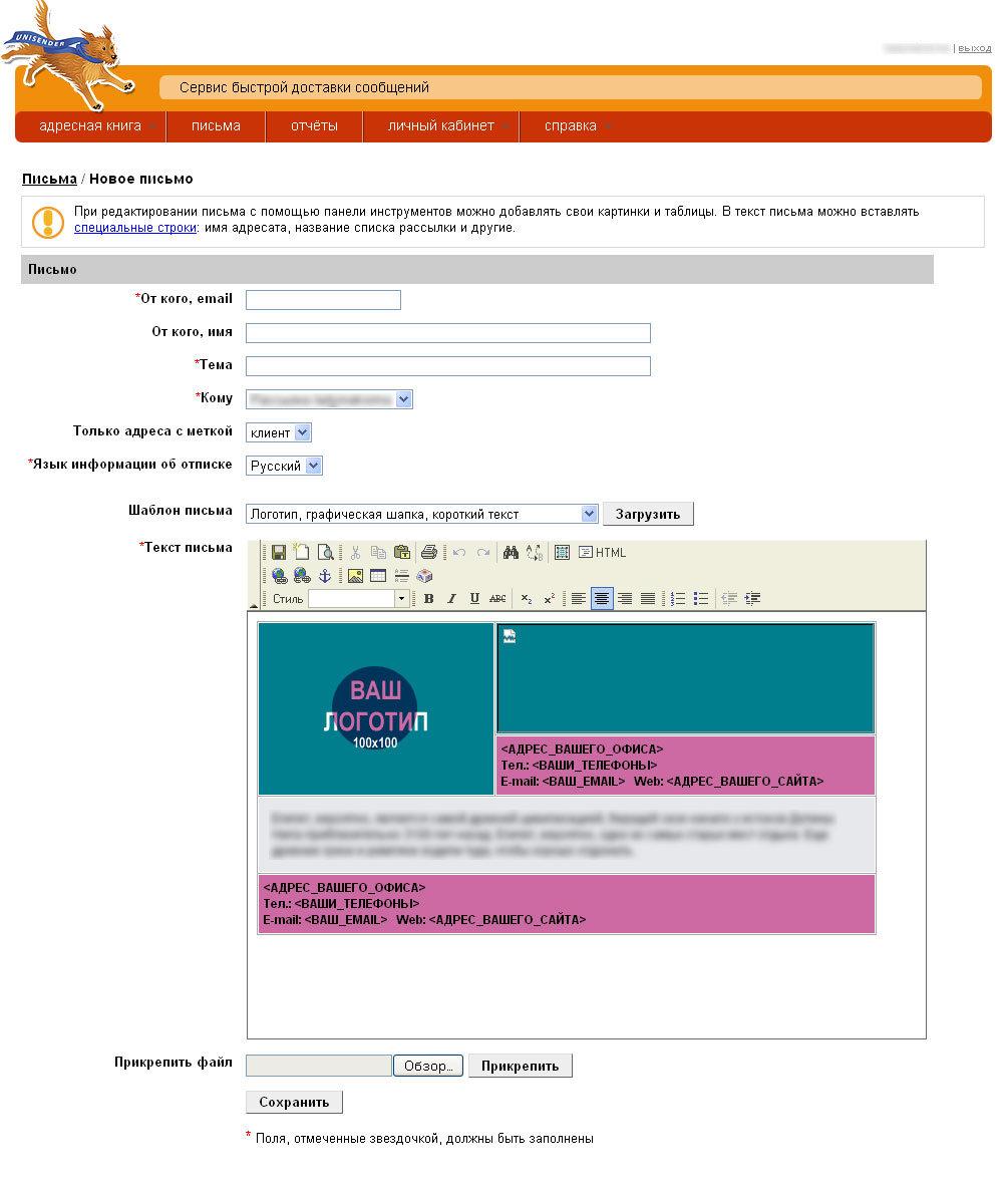 Как организовать почтовую рассылку | UniSender | n-wp.ru