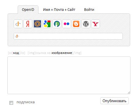 Как сделать комбинированную форму комментирования | n-wp.ru