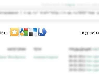Как сделать панель с социальными кнопками   n-wp.ru