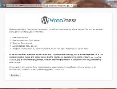 Как установить WordPress на Денвер | Часть 3 - Первоначальная настройка WordPress на Денвере и запуск блога | n-wp.ru