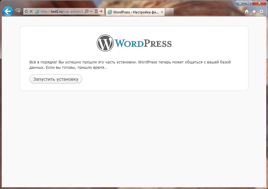 Как установить WordPress на Денвер | Часть 3 - Первоначальная настройка WordPress на Денвере и запуск блога