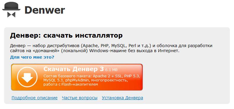 Как установить WordPress на Денвер | Часть 1 - Установка Денвера на компьютер под управлением Windows 7 | n-wp.ru