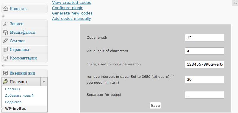 Как регистрировать пользователей только по приглашениям (инвайтам) | WP-Invites и WP-Invites widget | n-wp.ru