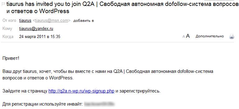 Как регистрировать пользователей только по приглашениям (инвайтам) | WP-Invites и WP-Invites widget