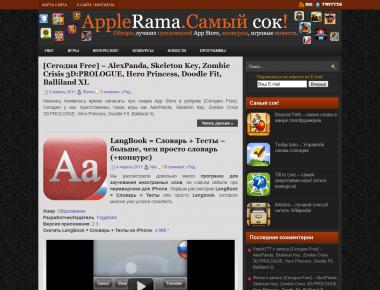 AppleRama | n-wp.ru