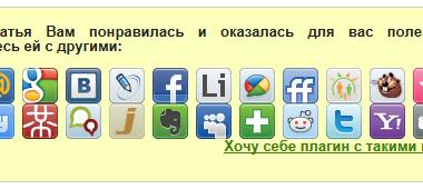 Как добавить панель с кнопками на русские социальные закладки и сервисы   RusSocialKnopki 23   n-wp.ru