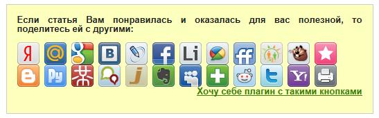 Как добавить панель с кнопками на русские социальные закладки и сервисы | RusSocialKnopki 23 | n-wp.ru