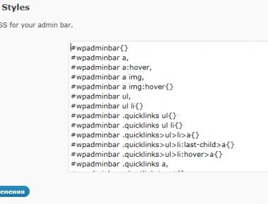 Как настроить админ-панель | Custom Admin Bar | n-wp.ru