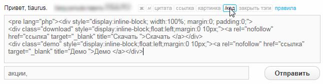 Как использовать форматирование содержимого при оформлении записи?