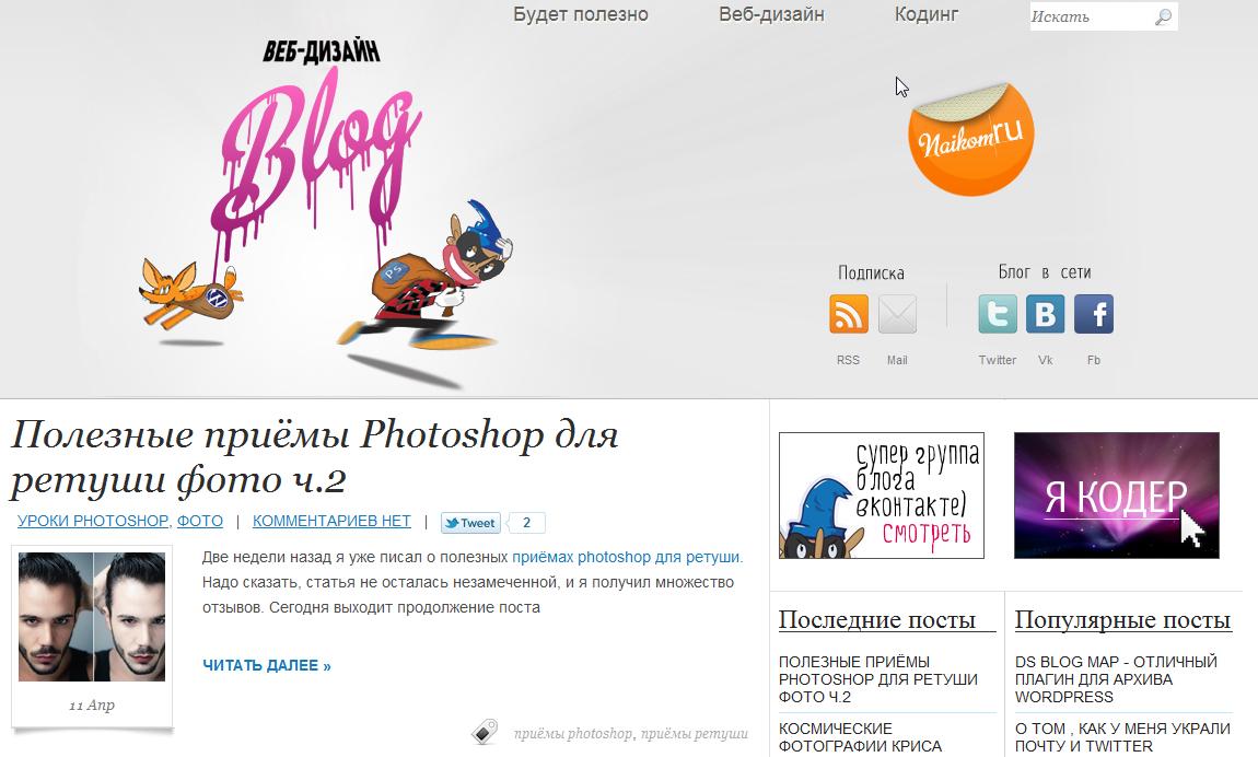 Блог  о веб-дизайне | n-wp.ru