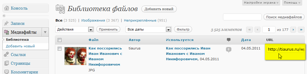 Как в Библиотеке показать ссылки на файлы | n-wp.ru