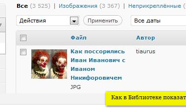 Как отключить подпись изображений и флеш-загрузчик | n-wp.ru